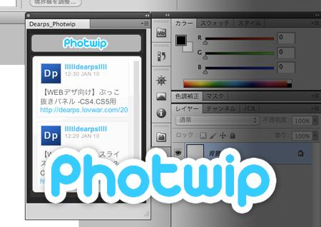 photwip